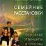 Semejnye_rasstanovki.