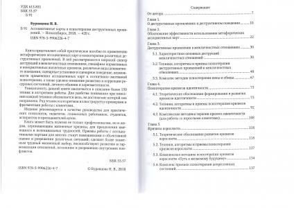 Buravcova_instrukcija